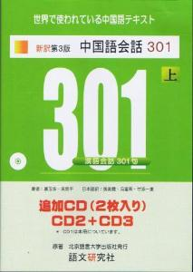 新訳第3版 中国語会話301(上)追加CD画像
