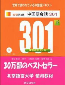 新訳第3版 中国語会話301(下)の画像