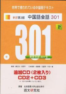 新訳第3版 中国語会話301(下)追加CDの画像