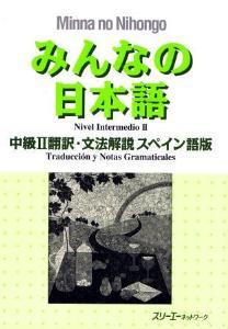 みんなの日本語 中級II 翻訳・文法解説 スペイン語版の画像