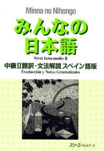 みんなの日本語 中級II 翻訳・文法解説 スペイン語版画像