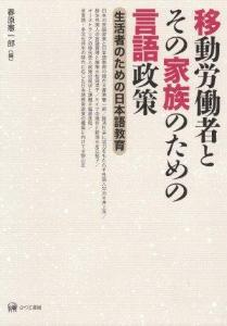 移動労働者とその家族のための言語政策 生活者のための日本語教育の画像