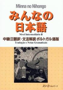 みんなの日本語 中級II 翻訳・文法解説 ポルトガル語版画像