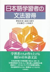 日本語学習者の文法習得の画像
