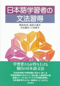 日本語学習者の文法習得画像