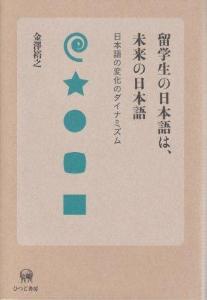 留学生の日本語は、未来の日本語 日本語の変化のダイナミズムの画像