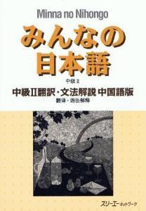 みんなの日本語中級II 翻訳・文法解説 中国語版の画像