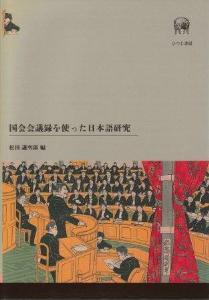 国会会議録を使った日本語研究の画像