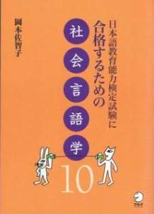 日本語教育能力検定試験に合格するための社会言語学10の画像