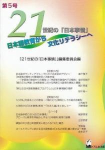 21世紀の「日本事情」第5号の画像