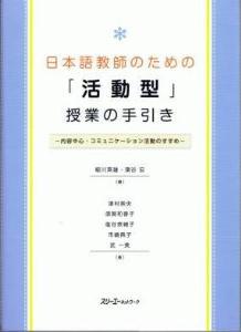 日本語教師のための「活動型」授業の手引きの画像