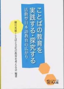 ことばの教育を実践する・探究する 活動型日本語教育の広がりの画像