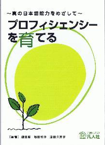 プロフィシェンシーを育てる〜真の日本語能力をめざして〜の画像