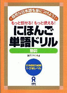 日本語単語ドリル〜動詞〜の画像