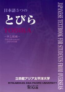日本語5つのとびら中上級編の画像