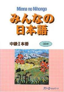 みんなの日本語中級I 本冊画像