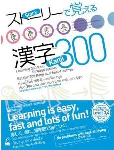 ストーリーで覚える漢字300 英語・インドネシア語・タイ語・ベトナム語版の画像