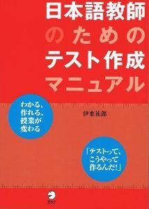日本語教師のためのテスト作成マニュアルの画像