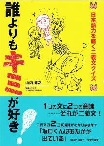 誰よりもキミが好き!日本語力を磨く二義文クイズの画像