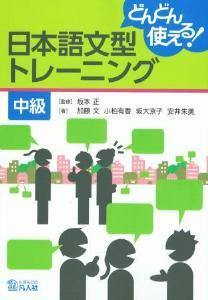 どんどん使える! 日本語文型トレーニング 中級画像