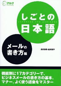 しごとの日本語 メールの書き方編画像