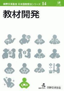 国際交流基金 日本語教授法シリーズ 第14巻「教材開発」の画像