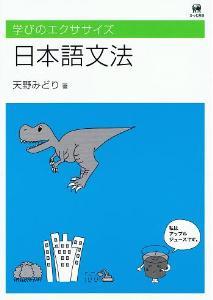 学びのエクササイズ 日本語文法の画像