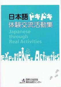 日本語ドキドキ体験交流活動集の画像