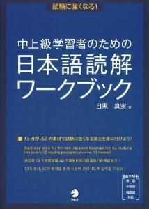 試験に強くなる!中上級学習者のための日本語読解ワークブックの画像