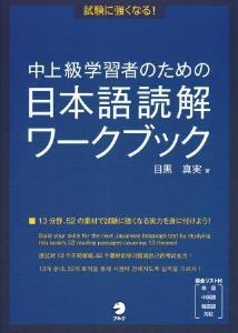 試験に強くなる!中上級学習者のための日本語読解ワークブック画像