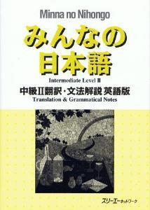 みんなの日本語 中級II 翻訳・文法解説 英語版の画像