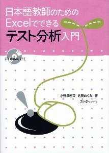 日本語教師のためのExcelでできるテスト分析入門の画像
