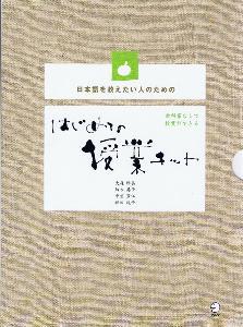 日本語を教えたい人のためのはじめての授業キット画像