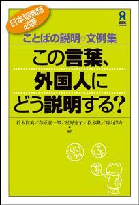 ことばの説明・文例集この言葉、外国人にどう説明する?の画像