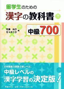 留学生のための漢字の教科書 中級700の画像