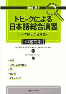 改訂版 トピックによる日本語総合演習 テーマ探しから発表へ 中級前期の画像