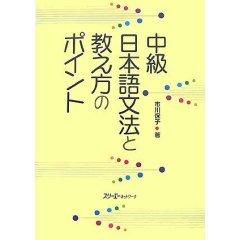 中級日本語文法と教え方のポイントの画像