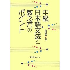 中級日本語文法と教え方のポイント画像
