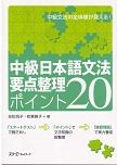 中級日本語文法要点整理ポイント20の画像