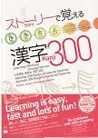 ストーリーで覚える漢字300の画像