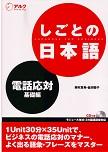 しごとの日本語 電話応対編の画像