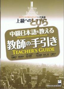 上級へのとびら 中級日本語を教える教師の手引きの画像
