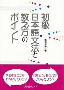 初級日本語文法と教え方のポイントの画像