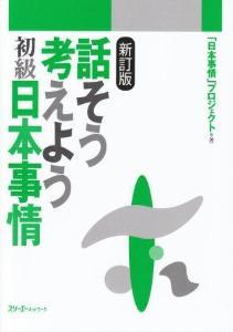 新訂版 話そう考えよう 初級日本事情の画像