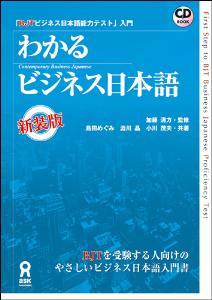 わかるビジネス日本語 BJTビジネス日本語能力テスト入門画像