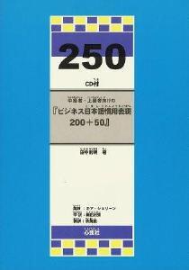 ビジネス日本語慣用表現200+50の画像