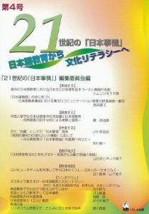 21世紀の日本事情第4号の画像