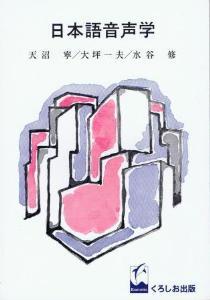 日本語音声学(テキスト)の画像