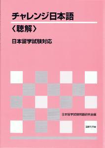 チャレンジ日本語聴解画像