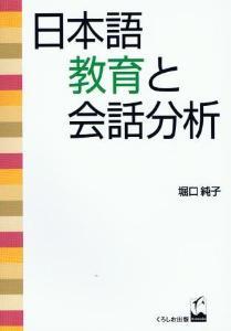 日本語教育と会話分析の画像